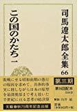 司馬遼太郎全集〈66〉この国のかたち(1)