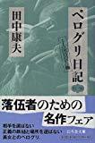 ペログリ日記'95~'96―110回目のPG篇 (幻冬舎文庫)