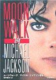 ムーンウォーク --- マイケル・ジャクソン自伝