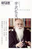 現代思想 2015年3月臨時増刊号 総特集◎宇沢弘文 -人間のための経済-