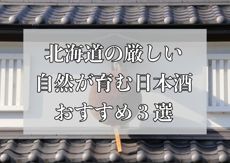 f:id:nippon_sake_club:20200729162732j:plain