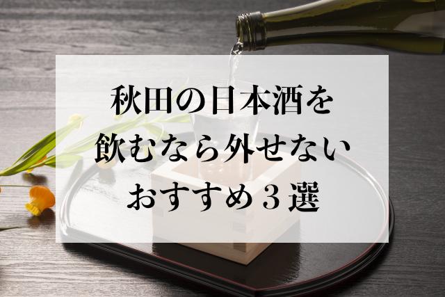秋田 日本酒 おすすめ 3選