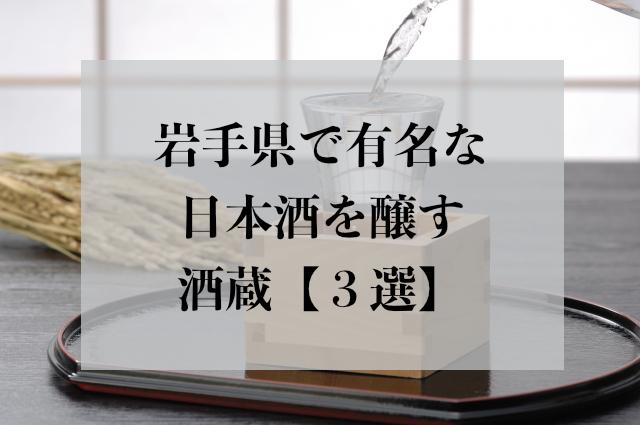 岩手,有名,日本酒