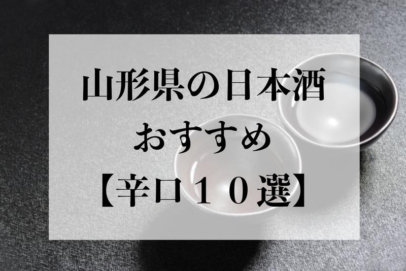 山形,日本酒,辛口,おすすめ
