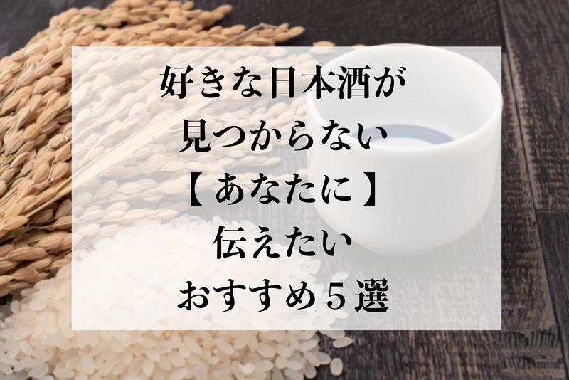 宮城県,日本酒,おすすめ
