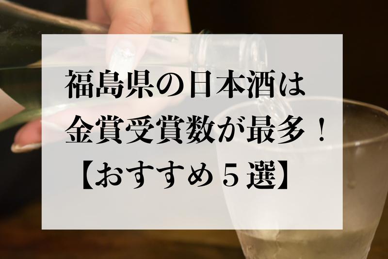 福島県,日本酒,おすすめ