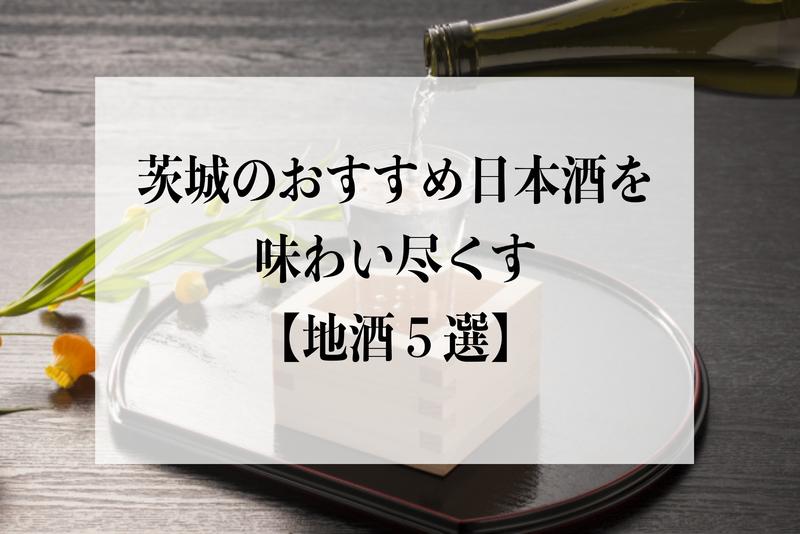 茨城県,日本酒,おすすめ