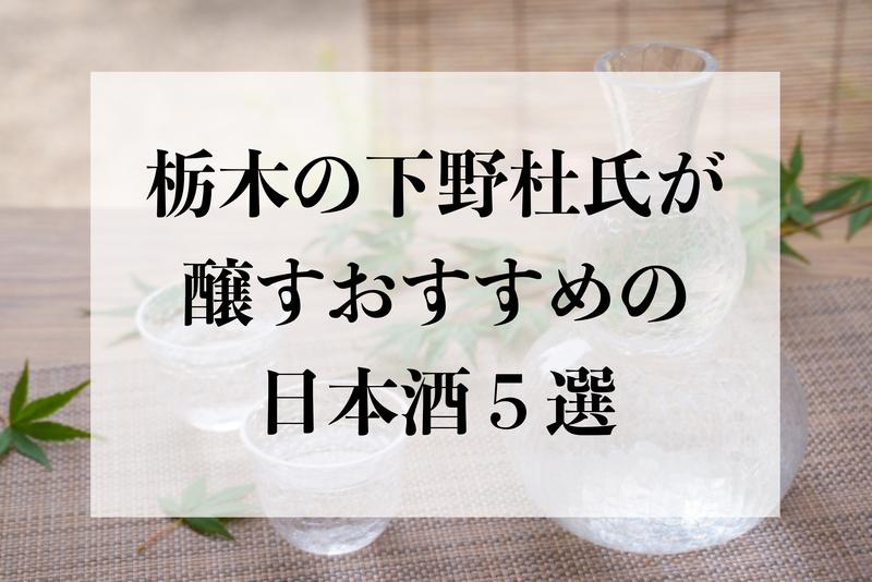 栃木県,日本酒,おすすめ,下野杜氏