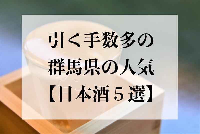 群馬,日本酒,おすすめ