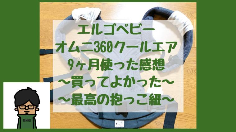 f:id:niraojapan:20200615225513p:plain