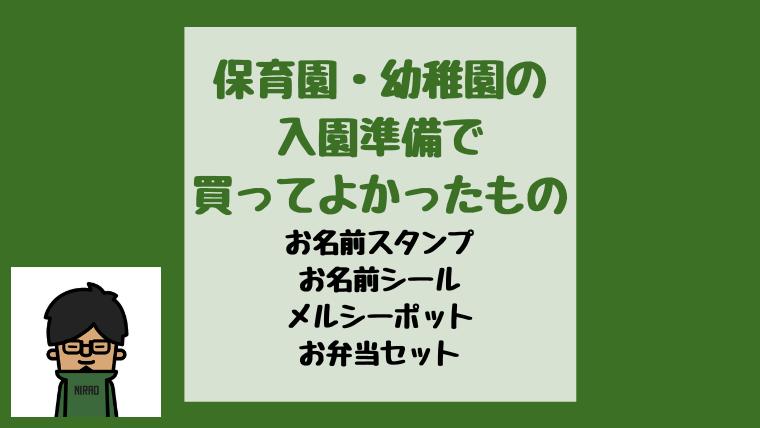 f:id:niraojapan:20210328172301p:plain