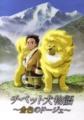 チベット犬物語~金色のドージェ~ パンフレット