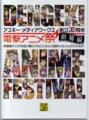 アスキー・メディアワークス創立20周年 電撃アニメ祭 銀幕編 パ