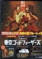 『東京ゴッドファーザーズ』 Blu-ray