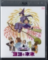 魔女っこ姉妹のヨヨとネネ Blu-ray 通常版