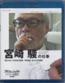 プロフェッショナル 仕事の流儀 特別編 映画監督 宮崎 駿の仕事 「風立