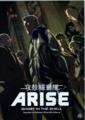 攻殻機動隊ARISE -GHOST IN THE SHELL- border:4 Ghost Stands Alone パンフレット