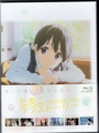 たまこラブストーリー Blu-ray Disc