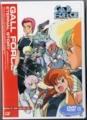 『ガルフォース ETERNAL STORY』 DVD