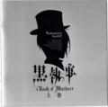 黒執事 Book of Murder 上巻 パンフレット