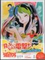 OVA うる星やつら Blu-ray BOX <初回限定生産版>