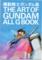 機動戦士ガンダム展 THE ART OF GUNDAM ALL G BOOK