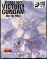 機動戦士Vガンダム Blu-ray BoxⅠ