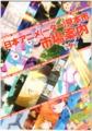 劇場上映 日本アニメ(ーター)見本市 特製パンフレット