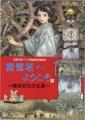 幽霊塔へようこそ展 ー通俗文化の王道ー カタログ