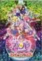 とびだすプリパラ み〜んなでめざせ!アイドル☆グランプリ 3D パン