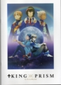 KING OF PRISM by PrettyRhythm パンフレット