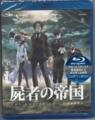 屍者の帝国 Blu-ray 通常版