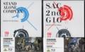攻殻機動隊 S.A.C. Blu-ray Disc BOX:SPECIAL EDITION 特装限定版