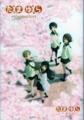 たまゆら〜卒業写真〜 第4部 朝-あした- パンフレット