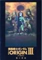 機動戦士ガンダム THE ORIGIN Ⅲ パンフレット