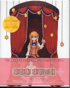 まりあ†ほりっく Blu-ray BOX
