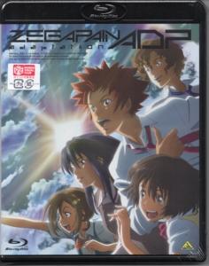 ゼーガペイン ZEGAPAIN adaptation ADP Blu-ray Disc