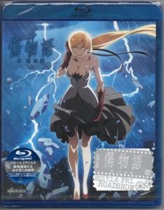 傷物語 〈Ⅱ熱血篇〉通常版Blu-ray