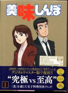 美味しんぼ Blu-ray BOX1