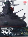 宇宙戦艦ヤマト2199 Blu-ray BOX 特装限定版