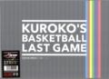 劇場版 黒子のバスケ LAST GAME パンフレット限定版