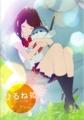 ひるね姫 〜知らないワタシの物語〜 パンフレット
