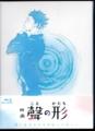 映画『聲の形』Blu-ray 初回限定版