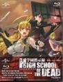 学園黙示録 HIGHSCHOOL OF THE DEAD Blu-ray BOX