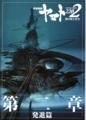 宇宙戦艦ヤマト2202 愛の戦士たち 第二章 発進篇 パンフレット
