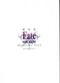 劇場版 Fate/stay night[Heaven's Feel] I.presage flower パンフレット