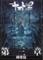 宇宙戦艦ヤマト2202 愛の戦士たち 第三章 純愛篇 パンフレット