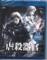虐殺器官 Blu-ray
