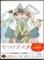 ヤマノススメ 新特装版 Blu-ray