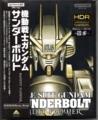 機動戦士ガンダム サンダーボルト BANDIT FLOWER 4K ULTRA HD Blu-ray